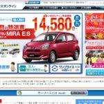 オリックス自動車「カーリース・オンライン」を徹底検証!メリットとデメリット